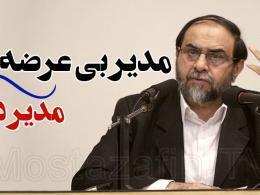 دانلود سخنرانی استاد رحیم پور ازغدی در مورد مدیریت جهادی، مدیریت غیرجهادی