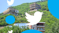 طوفان توییتری گلستانی ها  علیه ویلاسازی های غیرقانونی در روستای زیارت