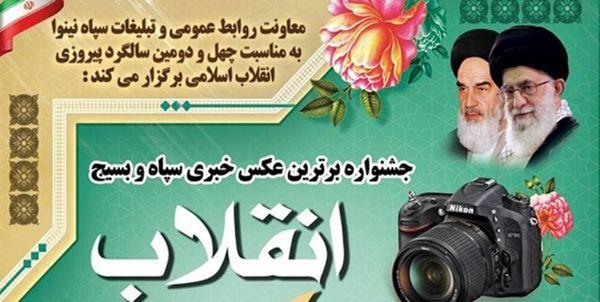 جشنواره «نگاره انقلاب» در گلستان برگزار میشود/ 25 بهمن آخرین مهلت ارسال آثار