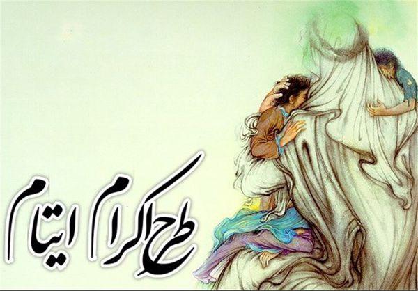 ۷۷۵ حامی نیکوکار در طرح اکرام ایتام در گلستان مشارکت کردند