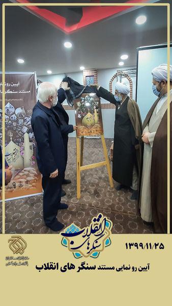 آئین رونمایی از مستند سنگرهای انقلاب در حسینیه امام خمینی (ره)گرگان برگزار گردید