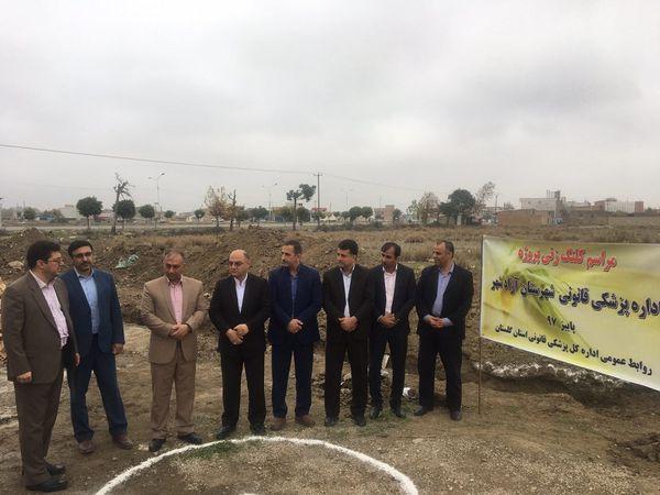 آغاز عملیات احداث ساختمان پزشکی قانونی آزادشهر