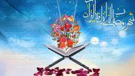 برگزاری ویژه برنامه های قرآنی در شبکه «شاد» استان گلستان