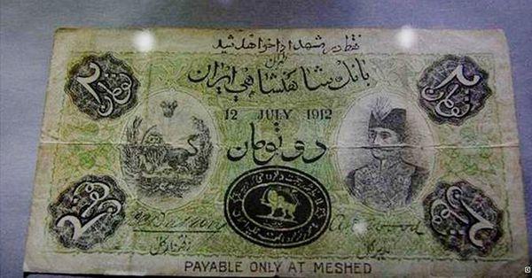 اولین اسکناس جعلی در ایران + عکس