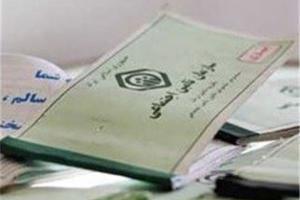 دفترچه بیمه تامین اجتماعی به زودی حذف میشود
