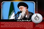 70بار کلمه نفوذ در کلام امام خامنهای تکرار شده است