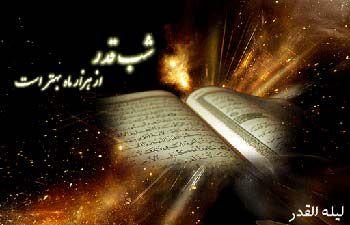ذکرهای سفارش شده شب نوزدهم ماه رمضان