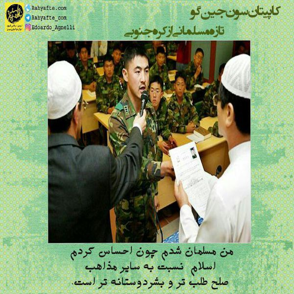 مسلمان شدن 37 سرباز کره جنوبی +عکس