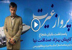 دانلود/ هشت ثانیه در آغوش رهبر/ جزئیات پرواز هواپیمای ایران به یمن