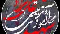اجرای طرح جهاد آموزشی _تربیتی شهید عاطفی نژاد در گلستان