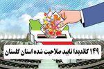 اسامی 149 کاندیدای تایید صلاحیت شده استان گلستان برای انتخابات مجلس دهم به تفکیک شهرستانها