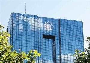 اطلاعیه بانک مرکزی درباره حذف رمز دوم ایستا