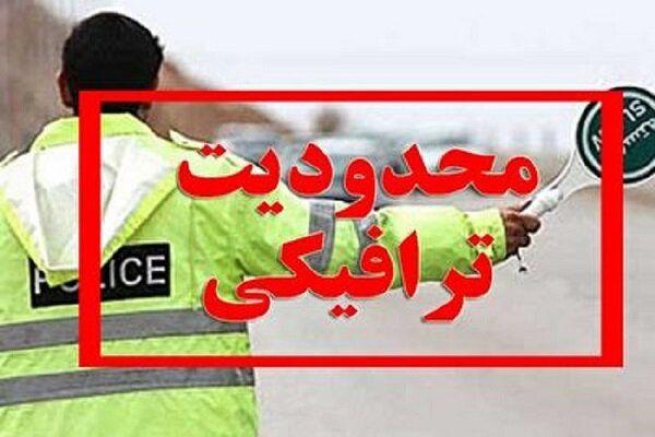 شهروندان گلستانی در مسیر تفرجگاه ها تردد نکنند