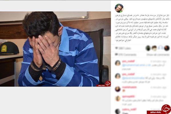 نحوه دستگیری پسر جنجالی تلگرام!