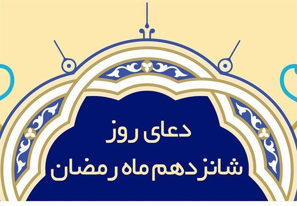 دعای روز شانزدهم ماه رمضان / سه معیار رفیق خوب در بیان عیسای نبی