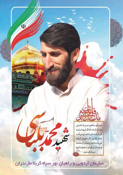 پوستر شهید مدافع حرم محمد بلباسی از مازندران