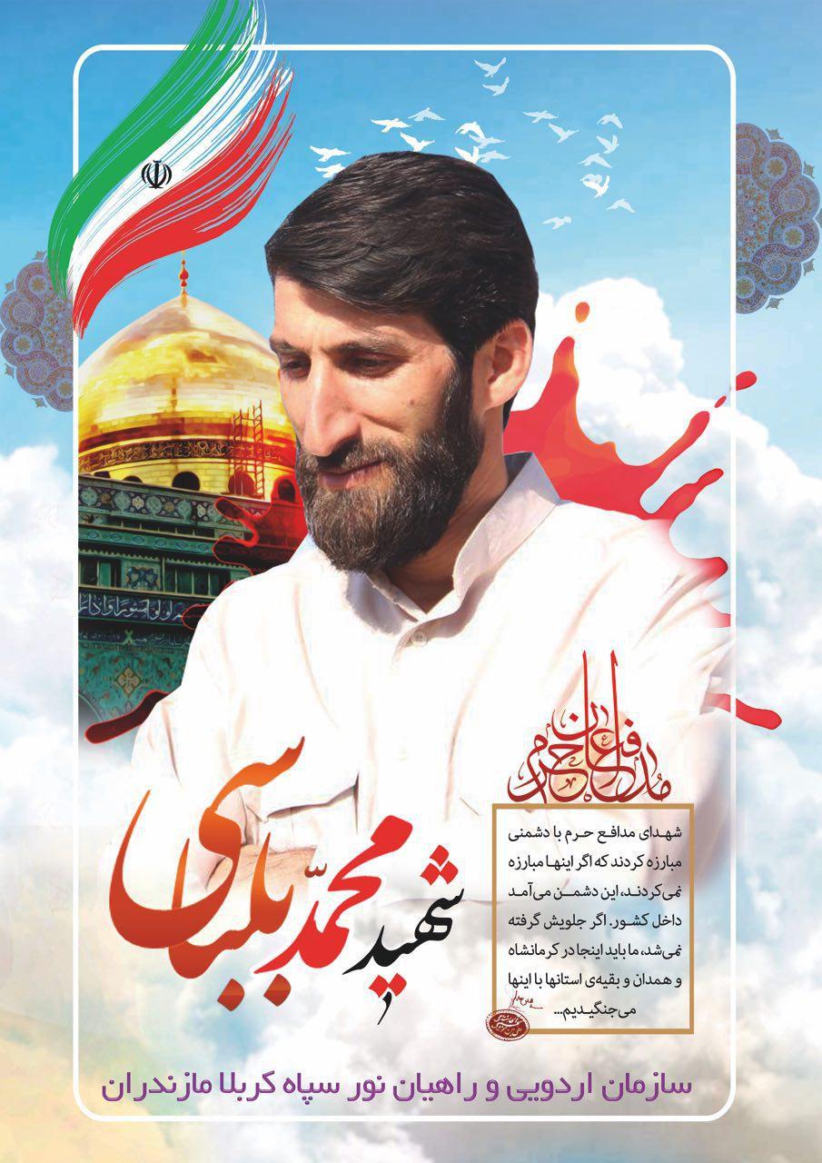 پوستر شهید مدافع حرم محمد بلباسی