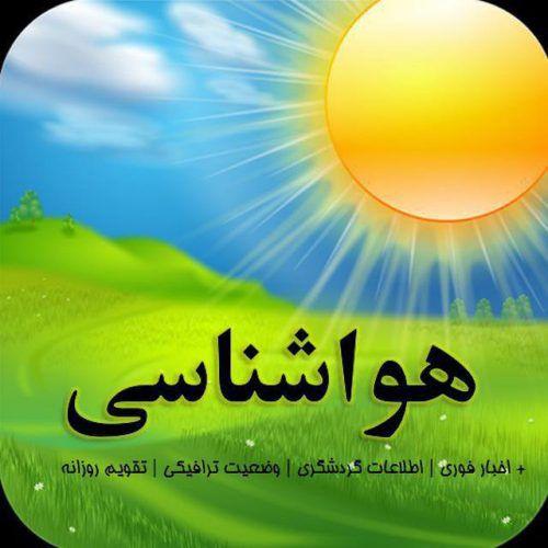 پیش بینی هوای استان گلستان پنجشنبه ۳۱ خرداد ماه