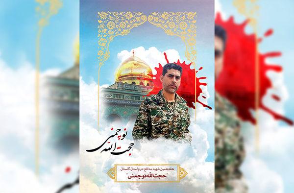 پوستر شهید مدافع حرم حجت الله نوچمنی