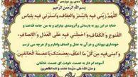 شرح دعای روز دوازدهم ماه مبارک رمضان