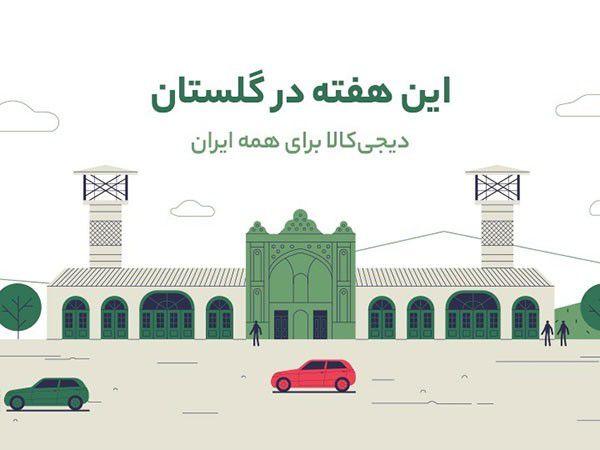 دیجیکالا برای همه ایران؛ این هفته در استان گلستان