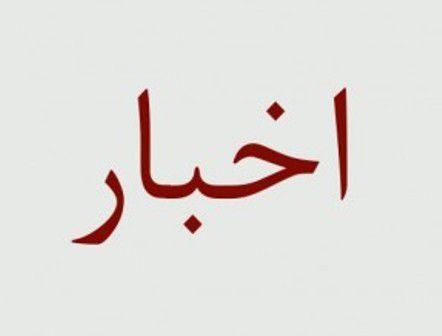 مرور عناوین مختلف خبری استان گلستان