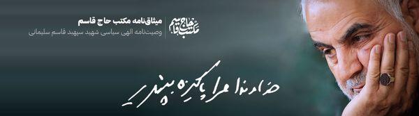 قرائت وصیت نامه شهید حاج قاسم توسط فرزندانش+فیلم