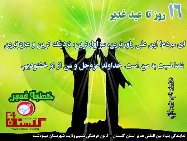16 روز تا عید غدیر