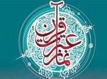 اعلام فراخوان دعوت به همکاری با کانون قرآن و عترت دانشگاه گلستان
