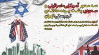 فتوتیتر/ سه محور آمریکایی ، اسرائیلی و سعودی پشت پرده حادثه تروریستی تهران