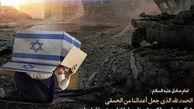 پوستر / شکر خدایی را که دشمنان ما را از احمق ها قرار داد!