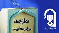 رئیس جدید شورای سیاستگذاری ائمه جمعه استان گلستان معرفی شد