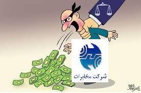 سوء استفاده میلیاردی در مخابرات گلستان