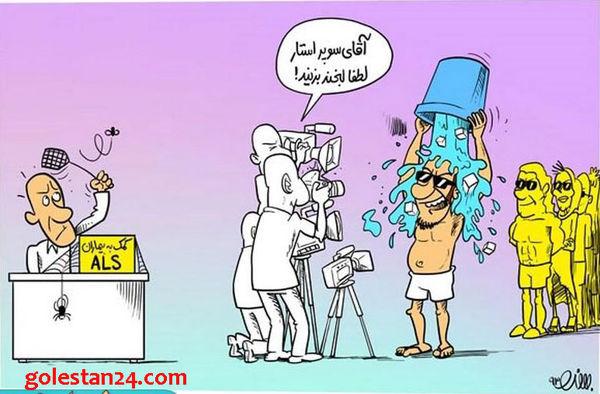 کاریکاتور/ چالش آب یخ در کشور