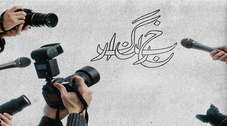 بازنگری لیست بیمه خبرنگاران گلستان