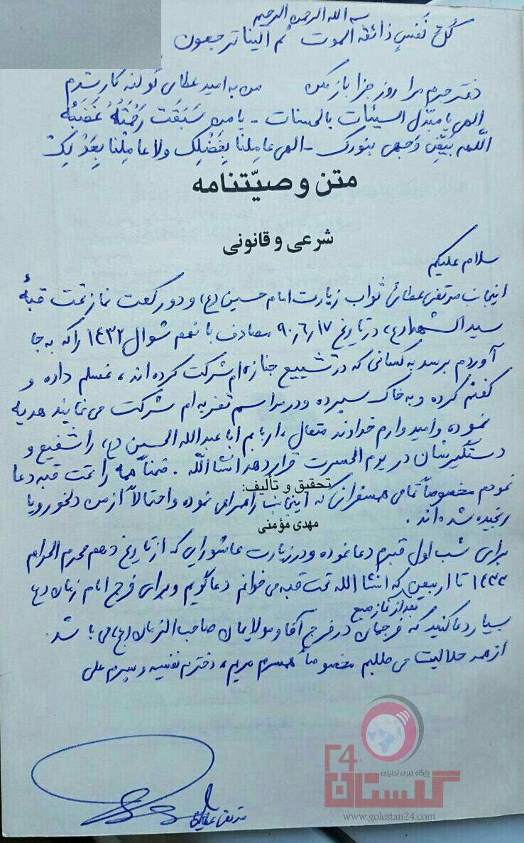 وصیت نامه شهید ابوعلی