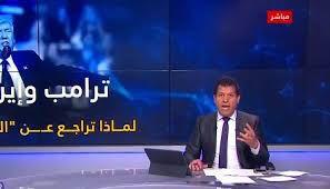 فیلم/ انتقاد شدید مجری ضدایرانی از سیاستهای آلسعود