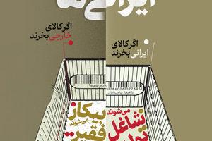 اطلاعنگاشت   اگر ایرانیها ایرانی بخرند