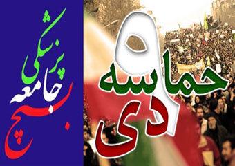 بیانیه سازمان بسیج جامعه پزشکی استان گلستان به مناسبت یوم الله نهم دی