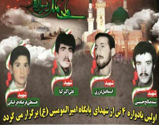 پوستر/  اولین یادواره پایگاه مقاومت امیرالمومنین (ع) کردکوی