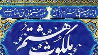 مراسم «عصر شعر ملکوت هشتم» در گرگان برگزار می شود