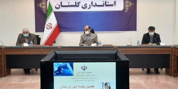 درخواست 2 پروانه اکتشاف ید در شورای معادن گلستان