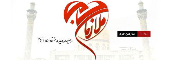 دانلود مستند ملازمان حرم قسمت سوم شهید حسن غفاری