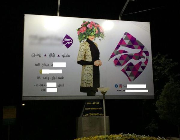 عکس/ تبلیغ نامتعارف شال و روسری در بام تهران