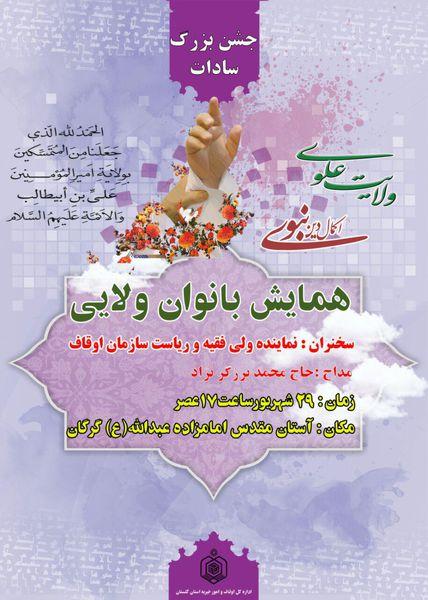 برگزاری همایش بانوان ولایی در امامزاده عبدالله(ع) گرگان