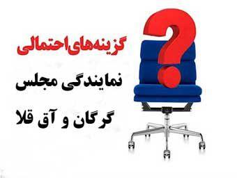38 گزینه احتمالی انتخابات 98 مجلس از حوزه انتخابیه گرگان و آق قلا + سوابق