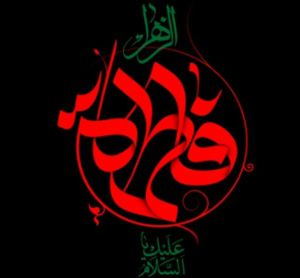 مراسم عزاداری شهادت بانوی دو عالم، حضرت فاطمه الزهرا(س) در گلستان برگزار شد