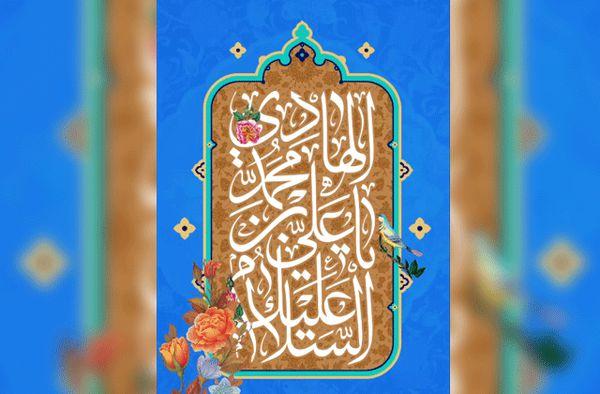 استوری | به مناسبت ولادت امام هادی علیه السلام
