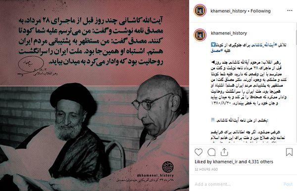 روایت آیت الله خامنهای از تلاش کاشانی برای جلوگیری از کودتا علیه مصدق + عکس