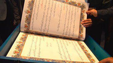 کتابت نهج البلاغه با خط شکسته نستعلیق در زندان گرگان